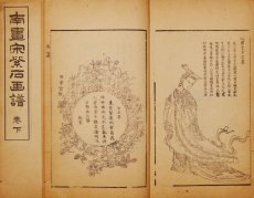 画像3: 南画 宋紫石画譜  (3)