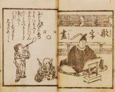 画像2: 京横竪町尽、三体伊呂波、小野篁歌字尽他 (2)