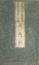 画像1: 聖徳皇太子相法亦生記 (1)