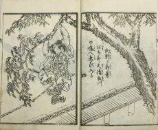 画像2: 絵本奥州軍記 (2)