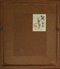画像2: 芹沢銈介型染 (2)