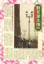 画像1: 新菜箸本撰(しんさいばしほんえらみ) 第八号「サラヴァ!そごう」号 (1)