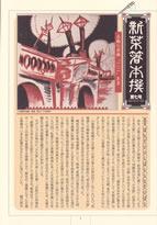 """画像1: 新菜箸本撰(しんさいばしほんえらみ) 第七号 「石橋心斎橋""""101""""年号」 (1)"""