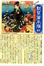 画像1: 新菜箸本撰(しんさいばしほんえらみ) 第六号 「風雅の戯法」号 (1)
