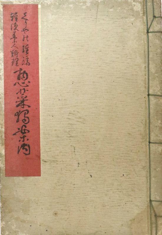 画像1: くりやの経済軽便素人料理 惣菜獨案内 (1)