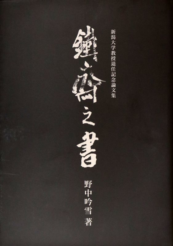 画像1: 新潟大学教授退任記念論文集 鐵齋之書 (1)