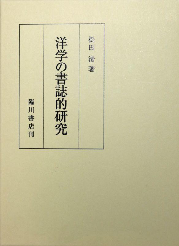 画像1: 洋学の書誌的研究 (1)