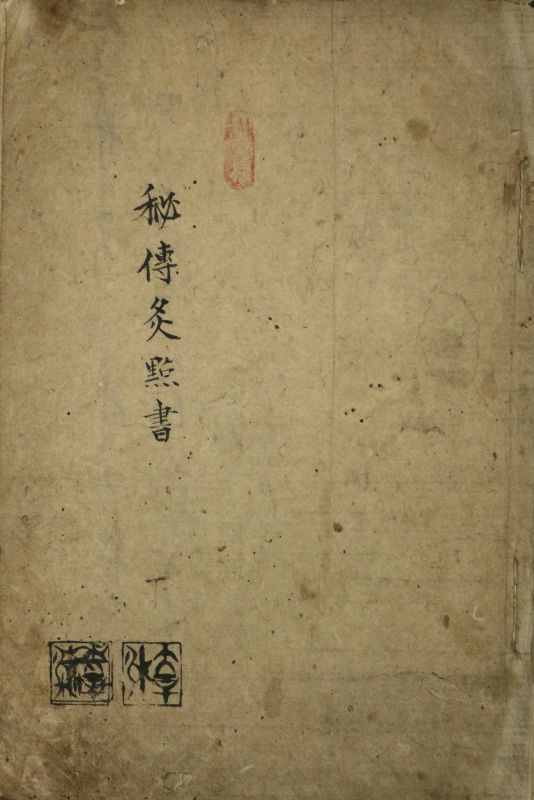 画像1: 秘傅灸点書 (1)