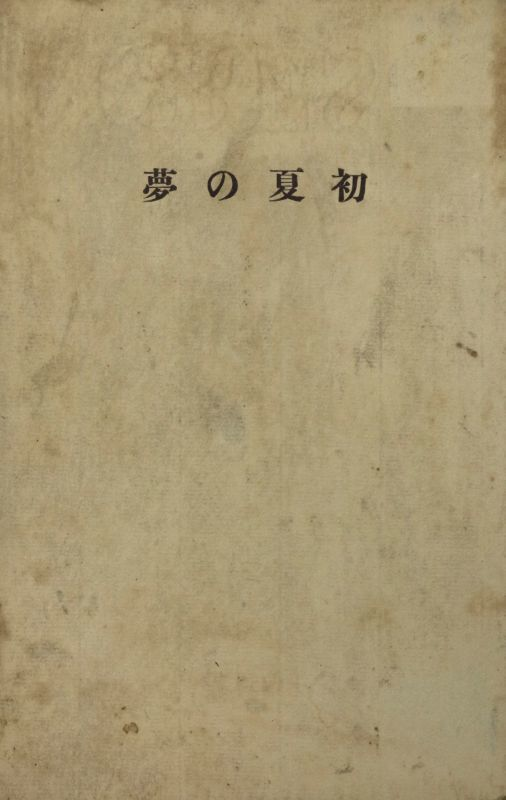 画像1: 初夏の夢 (1)