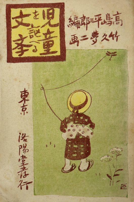 画像1: 児童を謳へる文學 (1)