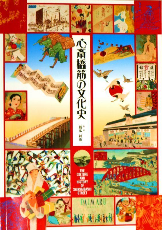 画像1: 心斎橋筋の文化史(ソフトカバー) (1)