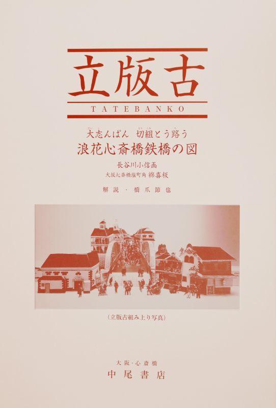 画像1: 【新刊書】立版古(大志んぱん切組とう路う)浪花心斎橋鉄橋の図 (1)
