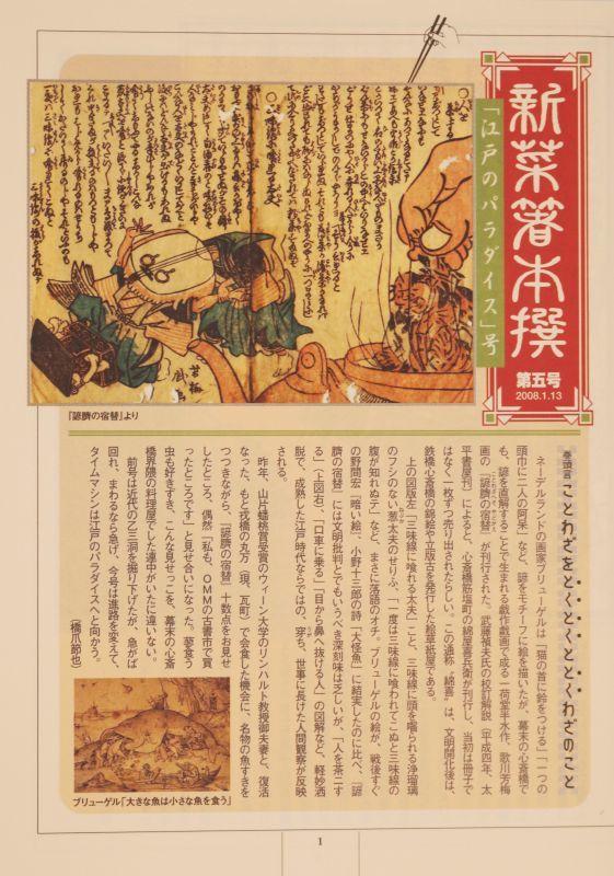 画像1: 【新刊書】 新菜箸本撰(しんさいばしほんえらみ)第五号 「江戸のパラダイス」号 (1)