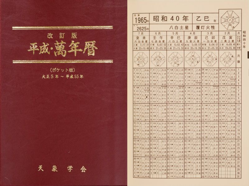 画像1: 在庫切れ 【新刊書】[ポケット版] 平成萬年暦 (1)