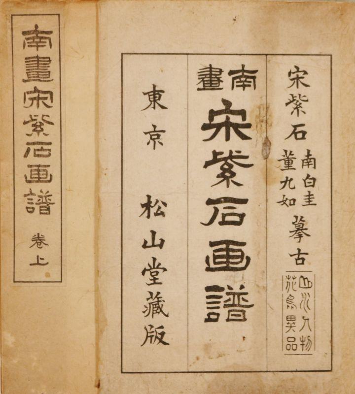 画像1: 南画 宋紫石画譜  (1)