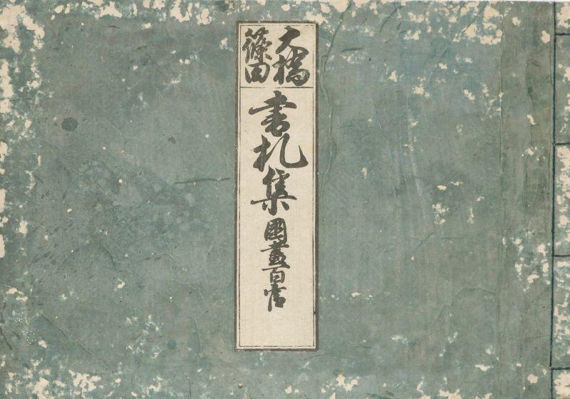 画像1: 大橋重政書 篠田行休補 (1)