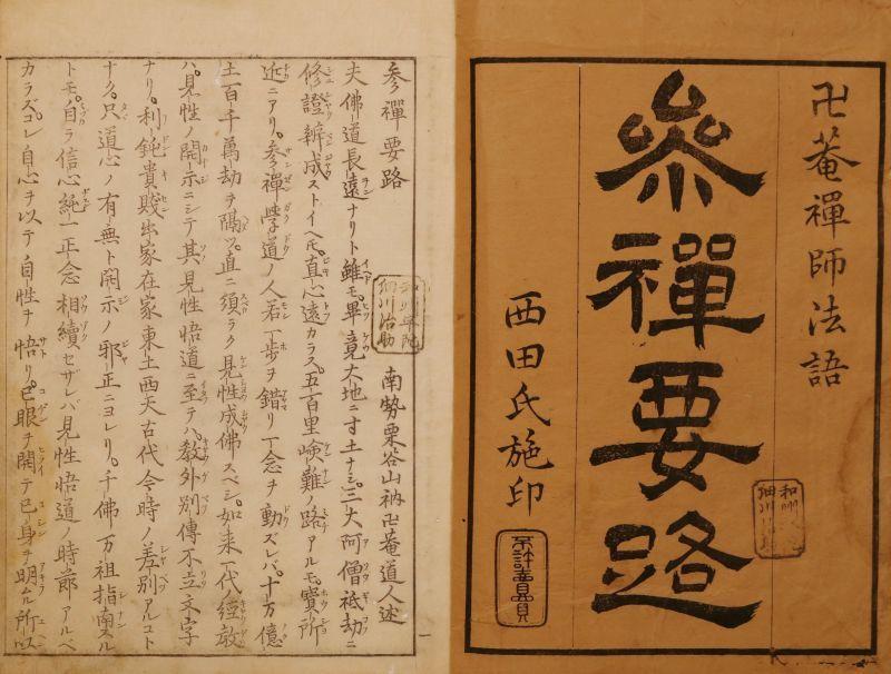 画像1: 参禅要略 (1)