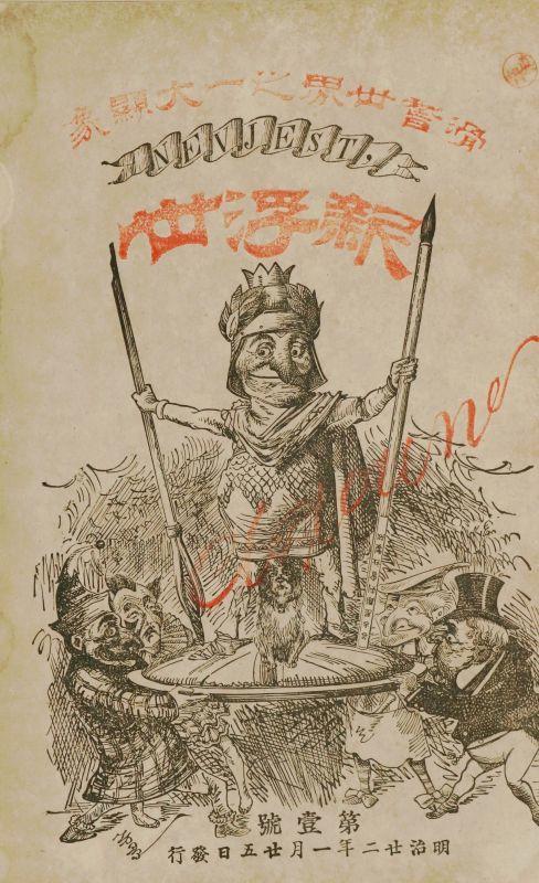 画像1: 滑稽世界之一大顕象 新浮世 (1)