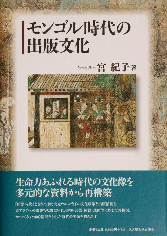 画像1: モンゴル時代の出版文化 (1)