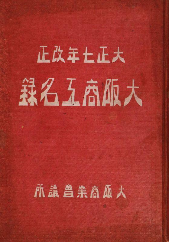 画像1: 大正七年改正 大阪商工名録 (1)