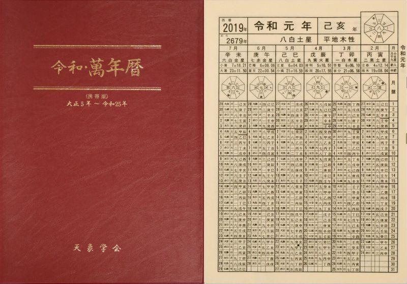 画像1: 【新刊書】[携帯版] 令和・萬年暦  (1)
