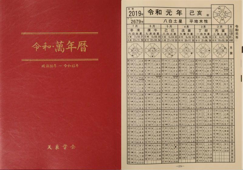 画像1:  【新刊書】[卓上版] 令和・萬年暦 (1)