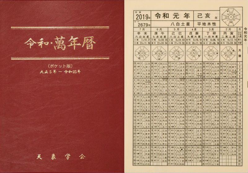 画像1:  【新刊書】 [ポケット版] 令和・萬年暦 (1)