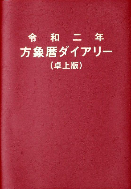 画像1: [卓上版] 方象暦ダイアリー 令和2年版 (1)