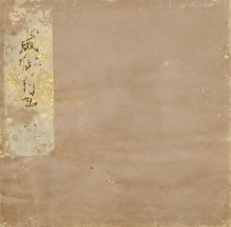 画像1: 俊成卿自歌百番歌合 (1)