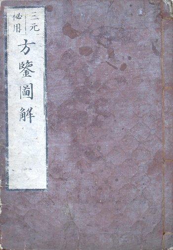 画像1: 三元秘用 方鑒図解 (1)