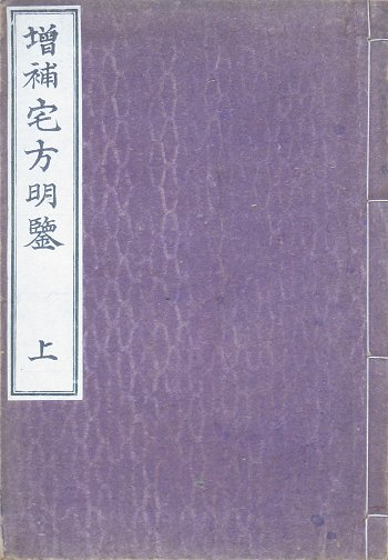 画像1: 増補 宅方名鑒 (1)