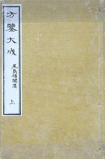 画像1: 方鑒大成 (1)