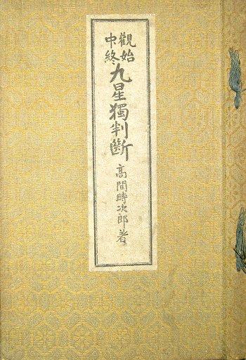 画像1: 観始中終 九星獨判断 (1)