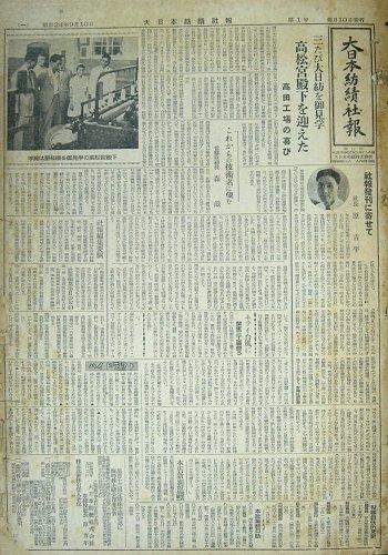 画像1: 大日本紡績社報 (1)