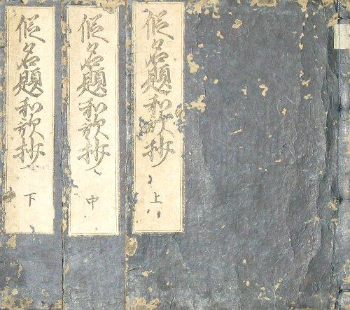 画像1: 仮名句題和歌抄 (1)