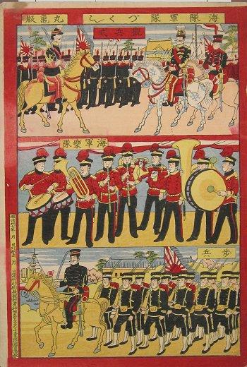 画像1: 海隊軍隊づくし (1)