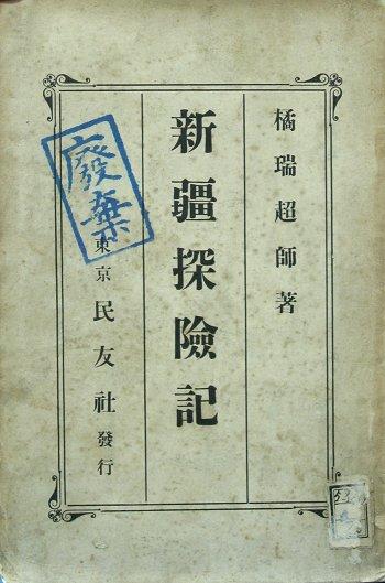 画像1: 新彊探険記 (1)