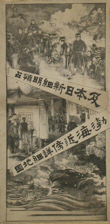画像1: 占領明細新日本及 渤海近傍詳細地図 (1)