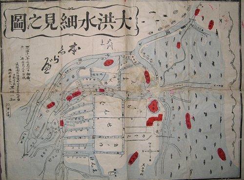 画像1: 大洪水細見之図 (1)