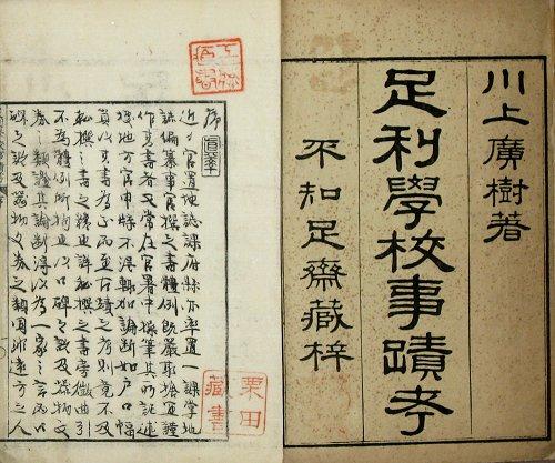 画像1: 足利学校事蹟孝 (1)
