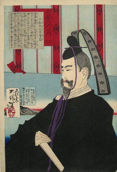 画像1: 名誉八行之内 仁 小松内大臣重盛 (1)