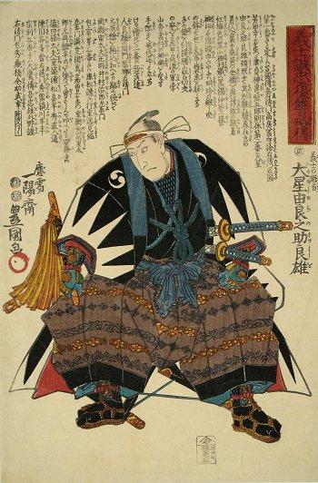 画像1: 義士誠忠復讐略伝 義士の魁首 大星由良之助良雄 (1)