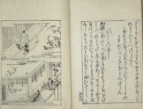 画像1: 堀河院艶書合 (1)