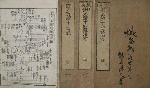 画像1: 假名読十四経 (1)