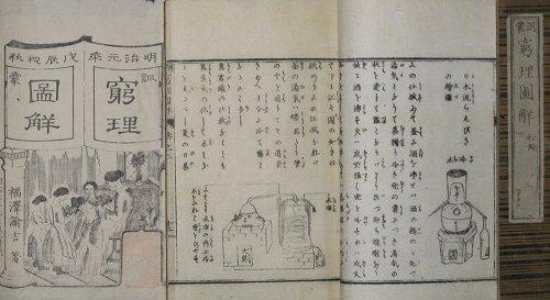 画像1: 訓蒙 窮理図解 (1)