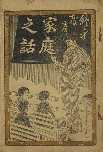 画像1: 修身教育 家庭之噺 (1)