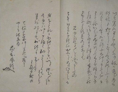 画像1: 芳奈能都登(はなのつと) (1)