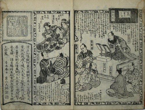 画像1: 三国小女郎 (1)
