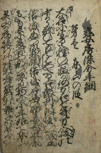 画像1: 恋女房染分手綱 (1)