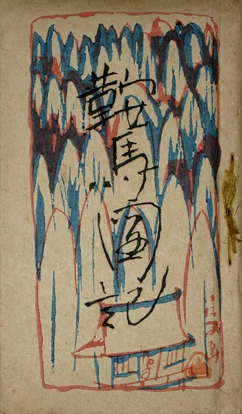 画像1: 鞍馬図記 (1)